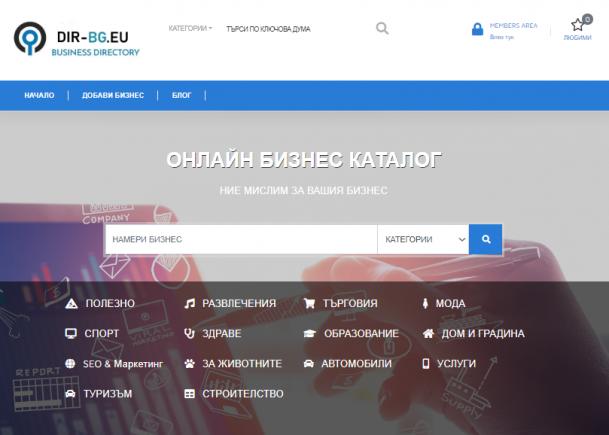 онлайн бизнес каталог