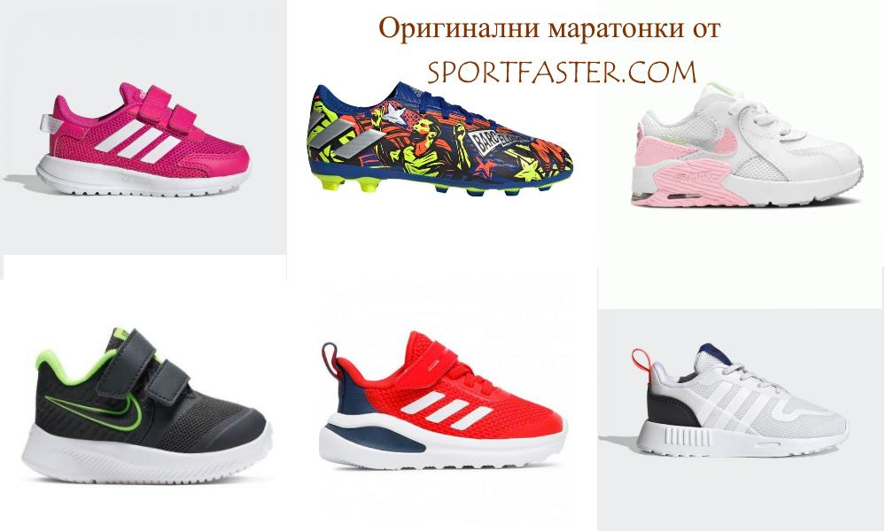 Оригинални детски маратонки 2021 от sportfaster